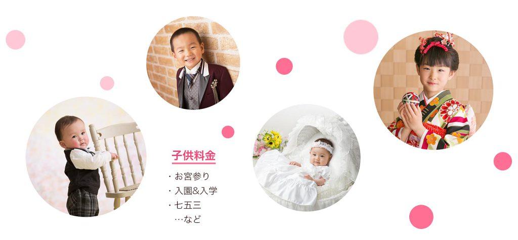 子供料金-イメージ写真