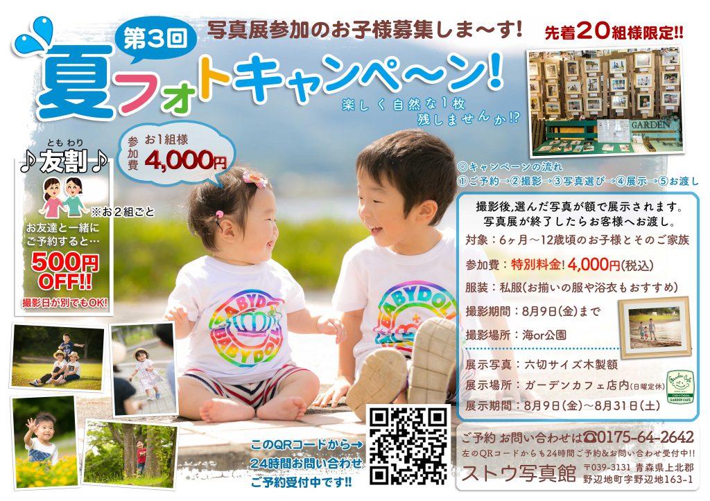 2019夏フォトキャンペーン開催中!!