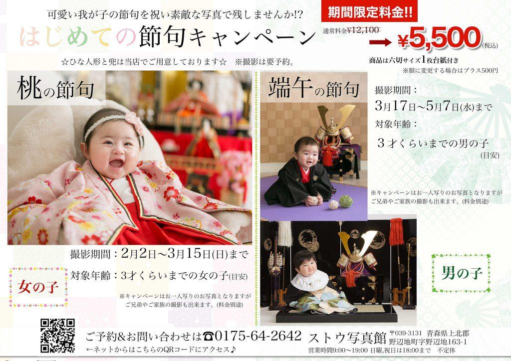 2020節句キャンペーン開始!ご予約受付中!!