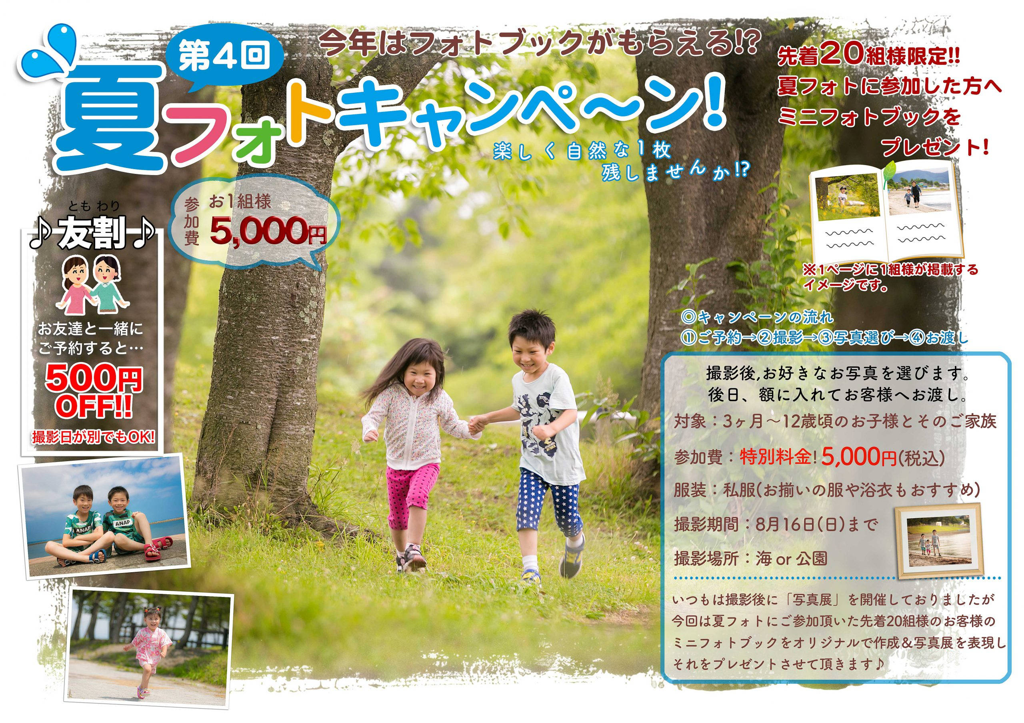 2020夏フォトキャンペーン開催中!!