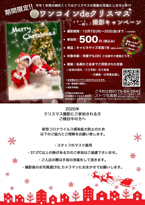 2020 第5回ワンコインdeクリスマス撮影会!!ご予約受付中☆