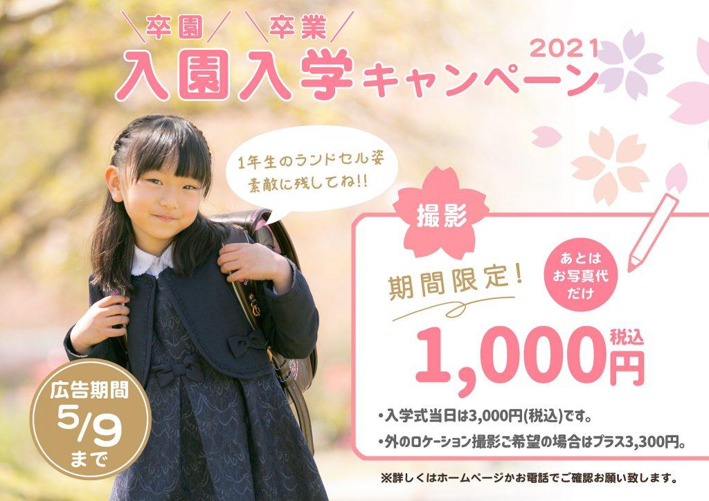 2021入園&卒園・入学&卒業キャンペーン開始!ご予約受付中!!