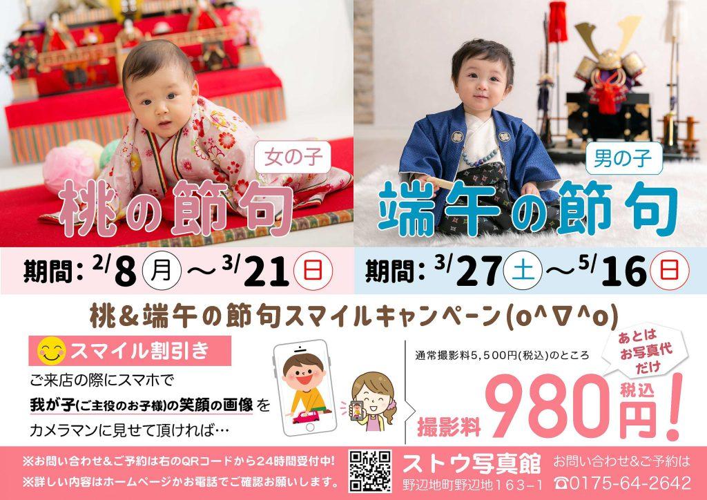 2021節句キャンペーン開始!ご予約受付中!!